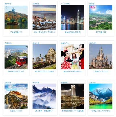 線上旅展中國行程推出許多優惠,詳細看更多的優惠可自行上網下載。