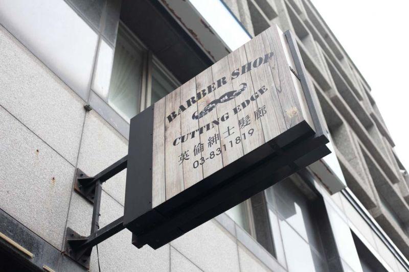 Cutting Edge Barber Shop位於花蓮市區。(吳東峻提供)