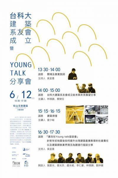 圖片提供/國立臺灣科技大學建築系畢業展籌備組