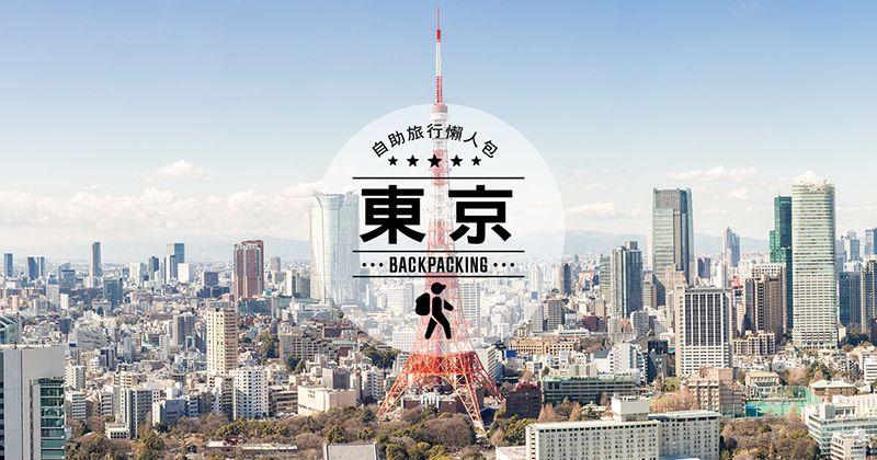 新手上路!第一次的東京自助旅行