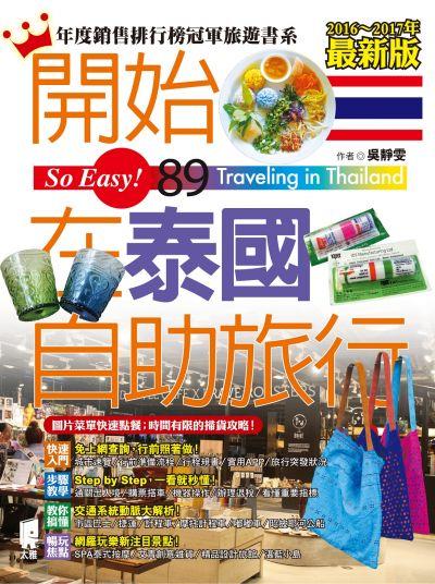 圖片來源:太雅出版社《開始在泰國自助旅行》