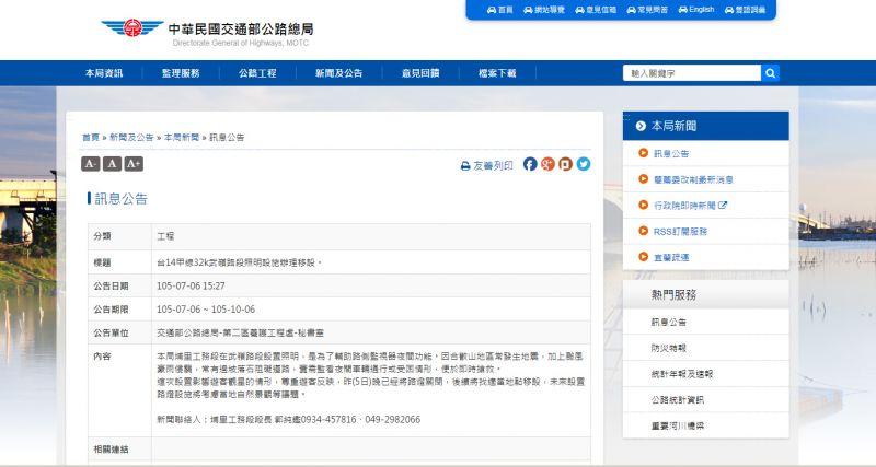 台14甲線32k武嶺路段照明設施辦理移設公告(翻社自公路總局網站)