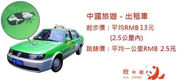 一般出租車費率