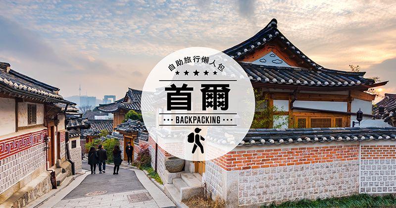 新手上路!第一次的首爾自助旅行