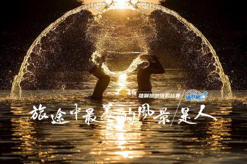 圖/2016雄獅攝群網讚攝影比賽 官網提供