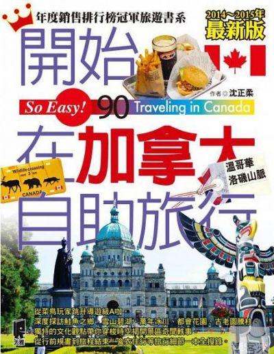 圖片來源:太雅出版社《開始在加拿大自助旅行》
