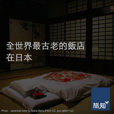圖片來源:旅知網