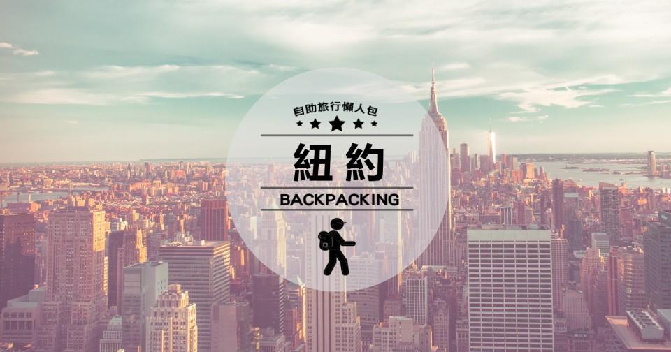 新手上路!第一次的紐約自助旅行(自由行)