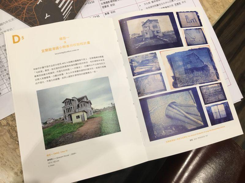 楊哲一的《夢想家》計畫/翻攝自展覽手冊