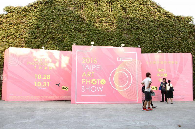 2016台北藝術攝影博覽會/圖攝酸鼻子