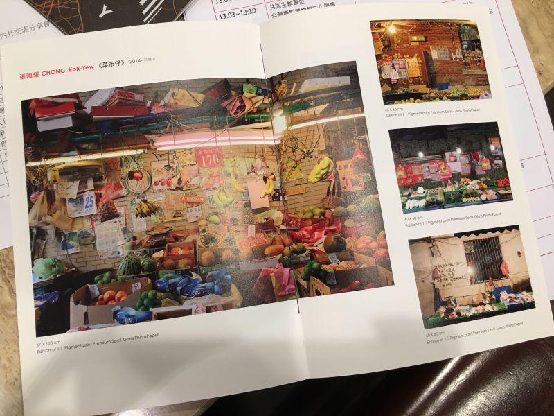 張國耀《菜市仔》/翻攝自展覽手冊