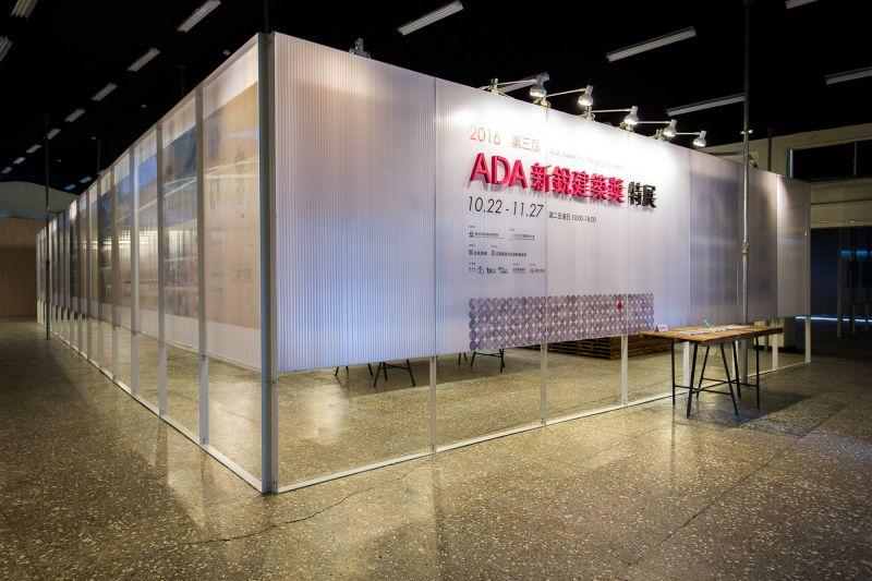 ADA新銳建築獎特展會場;圖片提供:忠泰建築文化藝術基金會