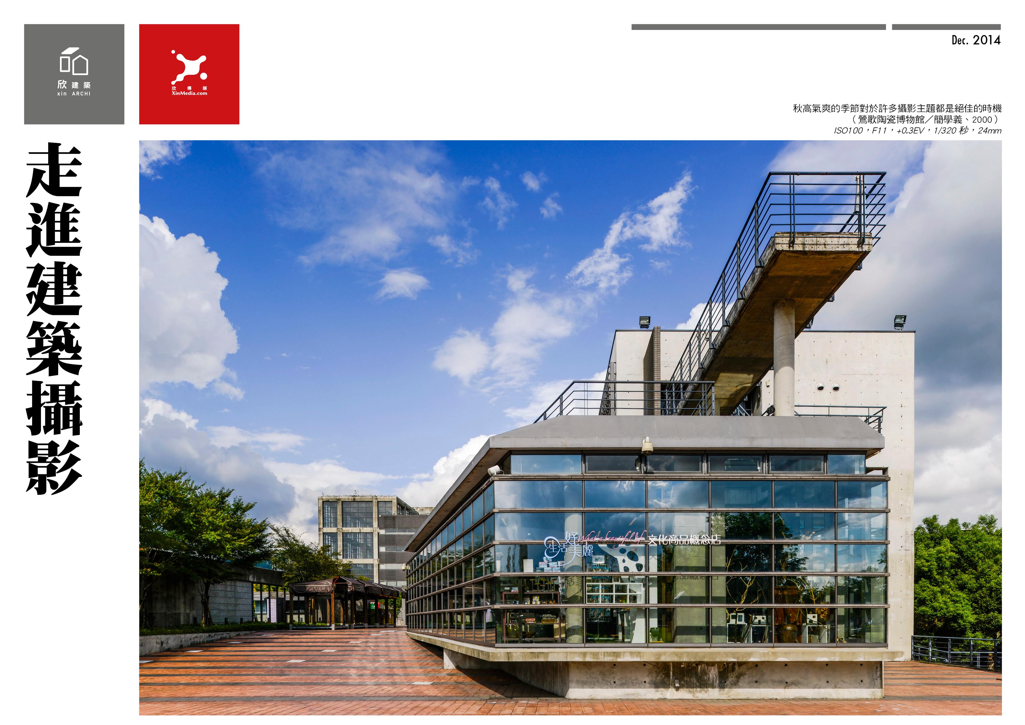 《走進建築攝影》