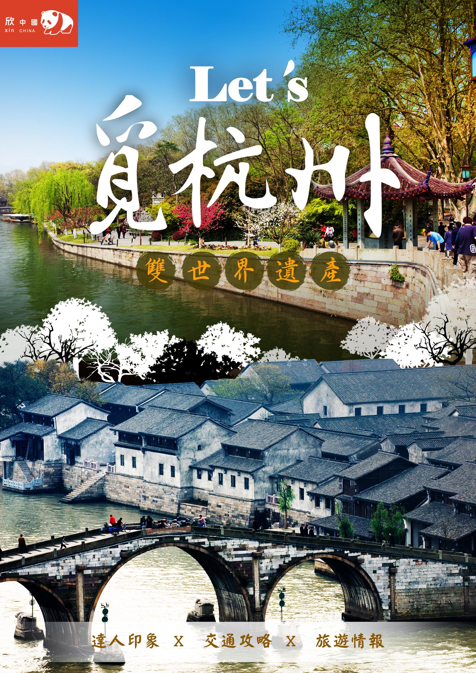 Lets覓杭州雙世界遺產