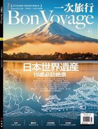 日本世界遺產19處必訪絕景