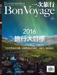 2016旅行大目標