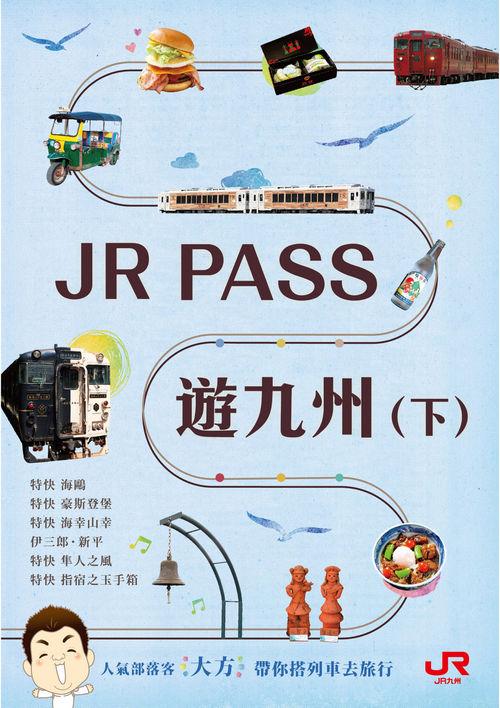 JR PASS遊九州(下)