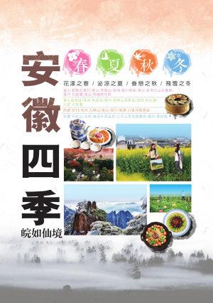 安徽四季 皖如仙境