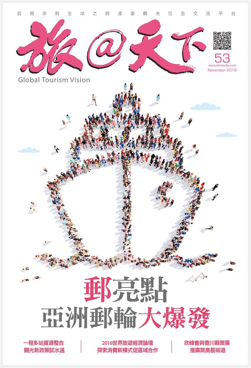 封面故事╱郵亮點 亞洲郵輪大爆發