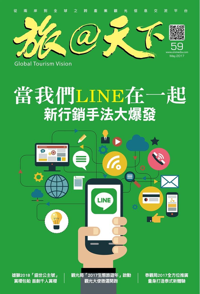 封面故事╱當我們LINE在一起 新行銷手法大爆發