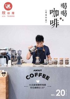 走走台北 喝喝咖啡