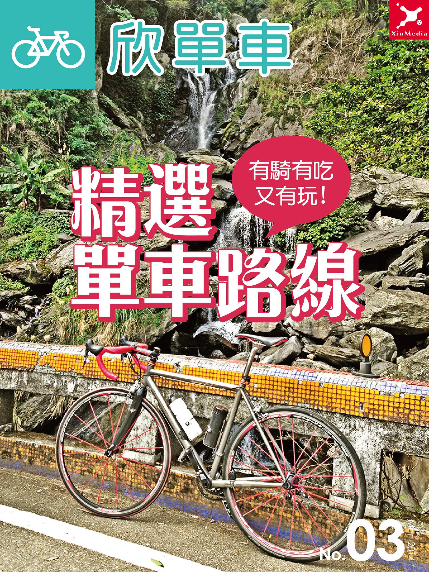 精選單車路線 有騎有吃又有玩
