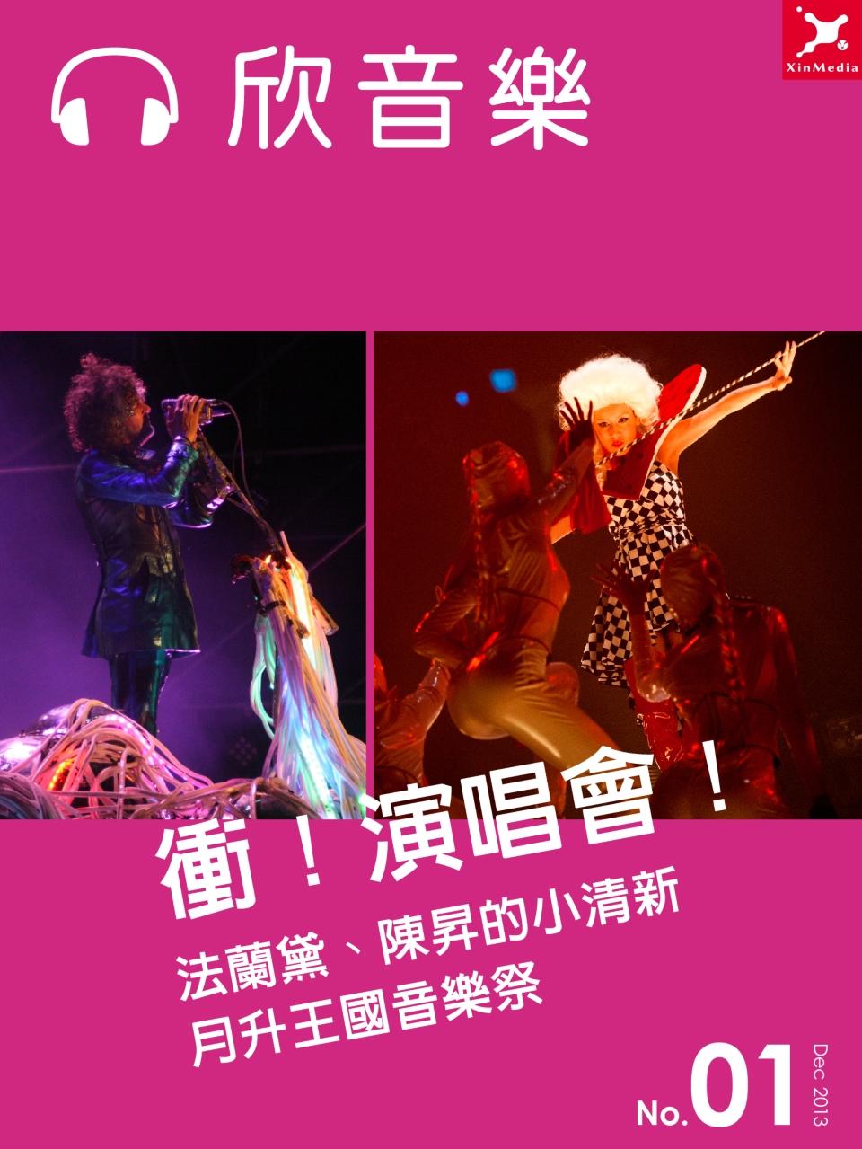 衝!演唱會!