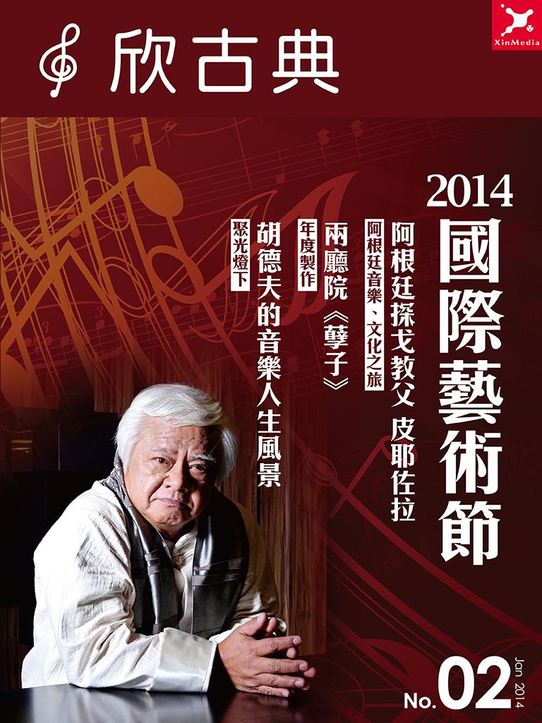 2014國際藝術節