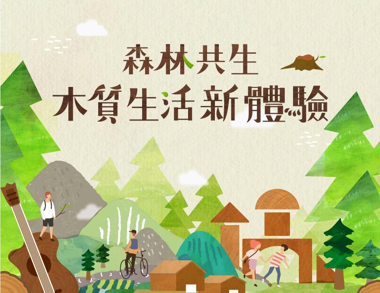 森林共生 木質生活新體驗