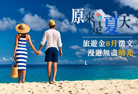 欣傳媒旅遊金8月徵文NO.2【原來是夏天】募集規則