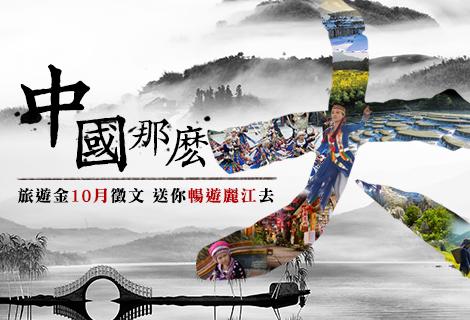 欣傳媒旅遊金10月徵文NO.1【中國那麼大】募集規則