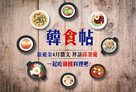欣傳媒旅遊金4月徵文NO.2【韓食帖】募集規則