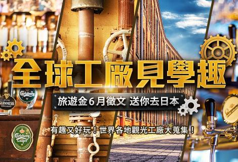 欣傳媒旅遊金6月徵文NO.2【全球工廠見學趣】募集規則