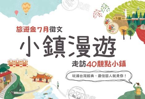 欣傳媒旅遊金7月徵文NO.1【小鎮漫遊】募集規則