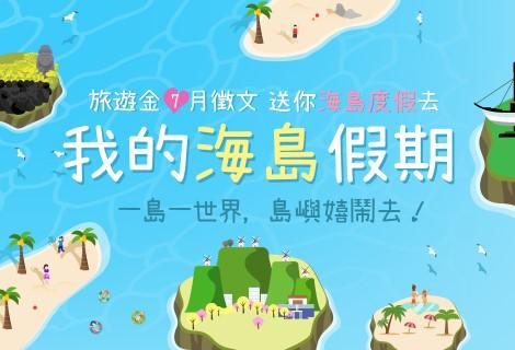 欣傳媒旅遊金7月徵文NO.2【我的海島假期】募集規則