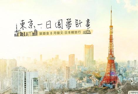 欣傳媒旅遊金8月徵文No.1【東京一日圓夢計畫】募集規則