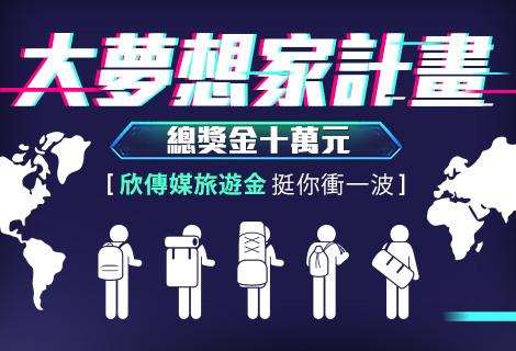 欣傳媒旅遊金徵文【大夢想家計畫】活動辦法