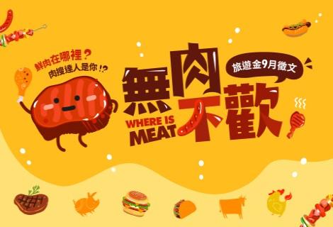欣傳媒旅遊金9月徵文【無肉不歡】募集規則