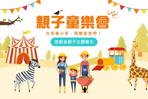 欣傳媒旅遊金4月徵文【親子童樂會】募集規則